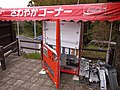 さわやかコーナー (5699783050).jpg