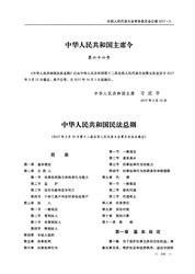 中华人民共和国全国人民代表大会:中华人民共和国民法总则
