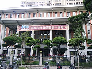 Ministry of Education (Taiwan) - Ministry of Education