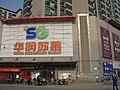 南京集庆门大街苏果超市原来利德隆超市 - panoramio.jpg