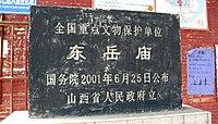 柏山东岳庙国保.JPG