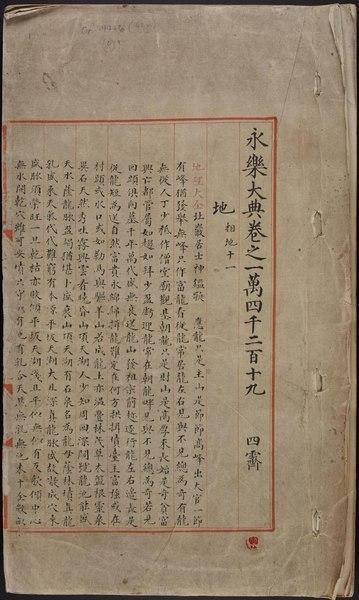 File:永樂大典 卷14219-14220.pdf