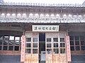 温州瑞安玉海楼, 2007-02-22 02.jpg