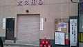 火の用心 (8987309713).jpg