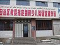 琳达外语少儿学校很有名的幼儿园 余华峰 - panoramio.jpg