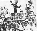 生活防衛反ファッショ人民大会.jpg