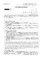 行政文書開示決定通知書(令2警察庁甲情公発第40-3号).pdf