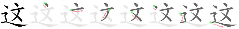 File:这-bw.png