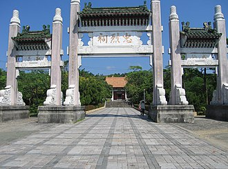 The Kaohsiung Martyrs' Shrine Gu Shan Zhong Lie Ci .jpg