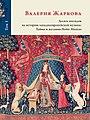 10-vzglyadov-na-istoriu-musiki-Jarkova-Valeriya-cover.jpg