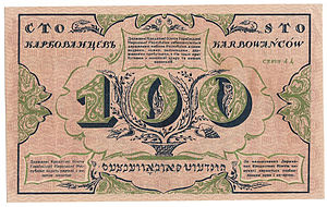 History of the Jews in Ukraine - 1917. 100 karbovanets of the Ukrainian National Republic. Revers. 3 languages: Ukrainian, Polish and Yiddish.