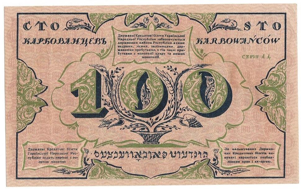100karbovantsevUNR R