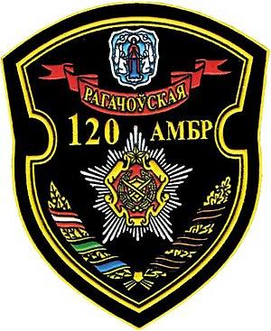 120th Guards Mechanised Brigade - Image: 120 я Рагачоўская механізаваная брыгада