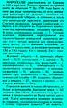 1796 Мирополье двойное управление.JPG