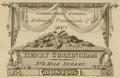 1820 HenryCunningham MilkSt Boston.png