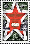 1979 USSR Stamp 60th anniversary of Russian Army Signal Corps.jpg