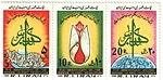 "1982 ""3rd Anniversary of The Iranian Islamic Revolution"" stamp.jpg"