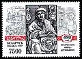1997. Stamp of Belarus 0239.jpg