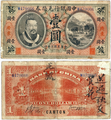 1 Dollar - Bank of China, Canton branch (1913).png