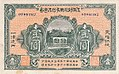1 Dollar - Kiangsi Finance Bureau (1926 and 1927) 01.jpg