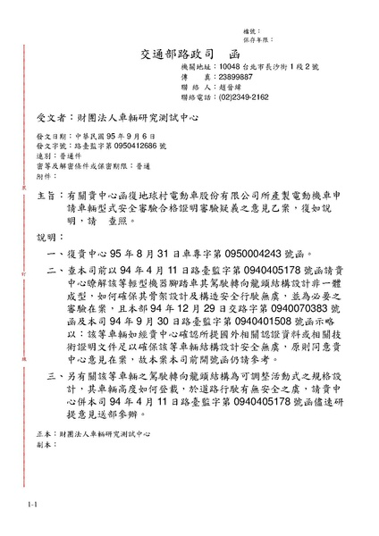 File:20060906 交通部路政司 路臺監字第0950412686號函.pdf