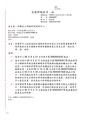 20060906 交通部路政司 路臺監字第0950412686號函.pdf