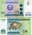 200 Sum note, Uzbekistan (6220423191).jpg