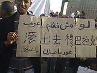 2011 Egyptian Protests Cardboard in the Chinese Language.jpg