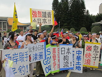 """Mandarin Chinese profanity - Demonstrators in Taiwan host signs telling """"Japanese devils"""" to """"get out"""" of the Diaoyutai Islands following an escalation in disputes in 2012."""