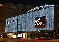 2015 night in Moscow - Satire Theatre 02.jpg