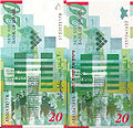 20 NIS Bill (polypropylene and paper) Reverse.jpg