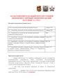 3-й Гвардейский отдельный моторизованный штурмовой инженерно-сапёрный Симферопольский батальон.pdf