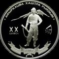Abkhazia 10 apsar Ag 2012 Gagra b.png