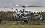 """Airfield """"Orlovka"""" Helicopter KA-26 RA-19349 (10112394946).jpg"""