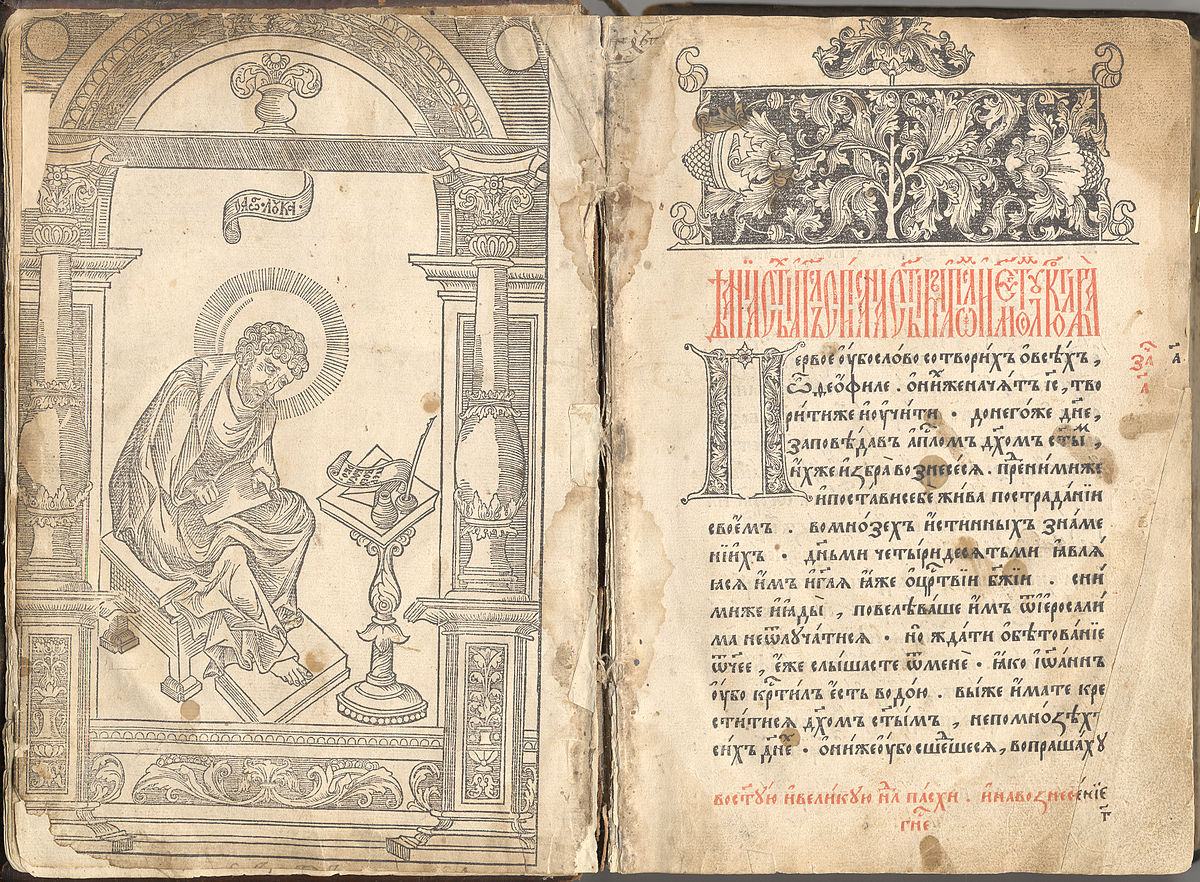 рукописные книги древней руси конспект 3 класс читать
