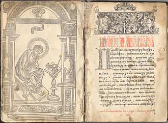 Tsardom of Russia - The Apostle (1564) by Ivan Fyodorov and Pyotr Mstislavets, one of the first Russian printed books