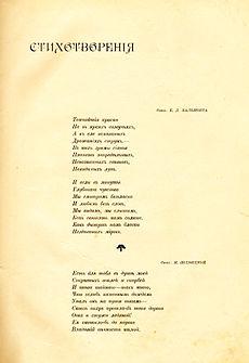 колокольчики мои отзыв по стихотворению