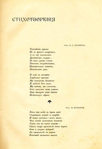 Стихотворный диалог поэта с Миррой Лохвицкой в журнале И.И.Ясинского «Ежемесячные сочинения», 1902, январь