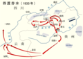 Battle of Chishui River-zh.png