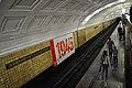 Biblioteka Imeni Lenina (Moscow Metro) - interior.jpg