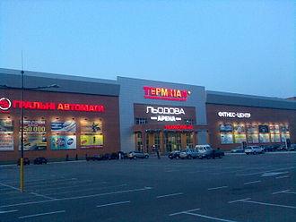 Brovary - Brovary Terminal shopping mall
