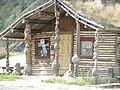 Building in the main Street of Dawson City, Yukon (3900547808).jpg