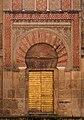Córdoba Spain Mezquita-Catedral-de-Córdoba-03.jpg