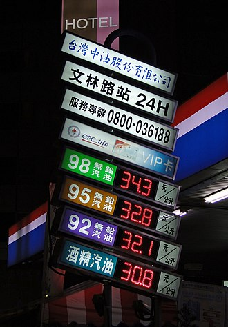 Price - Outdoor signage in Taiwan showing prices