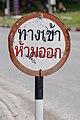 Chiang-Mai Thailand Prohibitory-road-sign-01.jpg