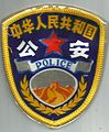 China police patch 01.jpg