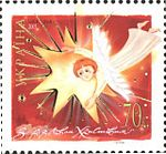 Christmas Stamp of Ukraine 2005.jpg