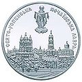 Coin of Ukraine Pochaiv R.jpg