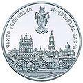 Coin of Ukraine Pochaiv R.jpg