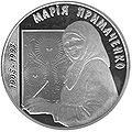 Coin of Ukraine Prymachenko r.jpg